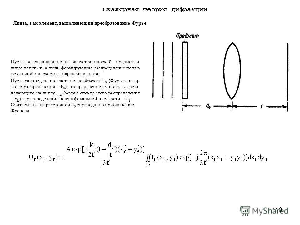 110 Пусть освещающая волна является плоской, предмет и линза тонкими, а лучи, формирующие распределение поля в фокальной плоскости, - параксиальными. Пусть распределение света после объекта U 0 (Фурье-спектр этого распределения – F 0 ), распределение