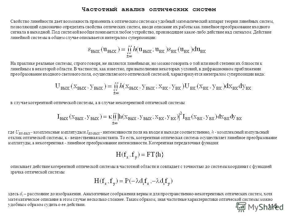 115 Свойство линейности дает возможность применить к оптическим системам удобный математический аппарат теории линейных систем, позволяющий однозначно определять свойства оптических систем, вводя описание их работы как линейное преобразование входног