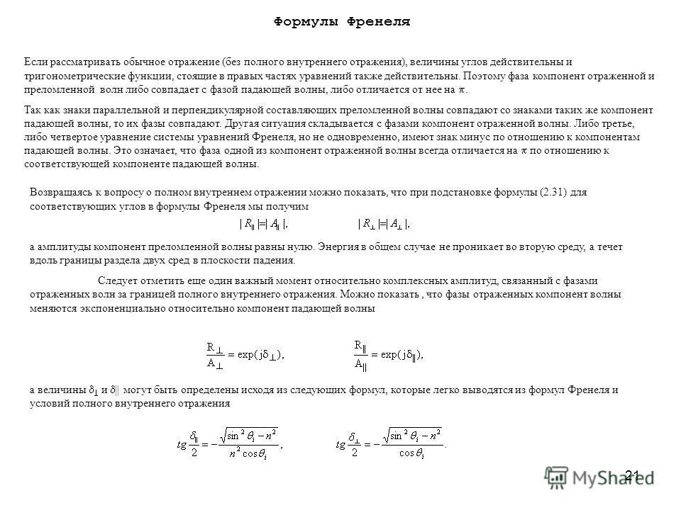 21 Возвращаясь к вопросу о полном внутреннем отражении можно показать, что при подстановке формулы (2.31) для соответствующих углов в формулы Френеля мы получим а амплитуды компонент преломленной волны равны нулю. Энергия в общем случае не проникает