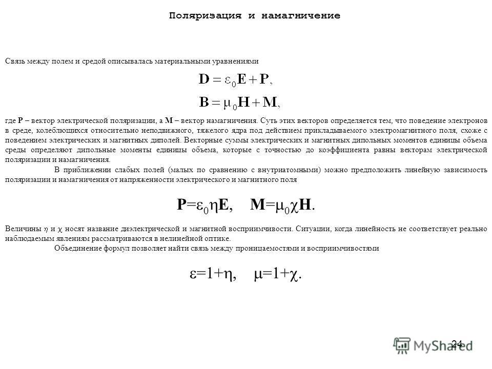 24 Связь между полем и средой описывалась материальными уравнениями где P – вектор электрической поляризации, а M – вектор намагничения. Суть этих векторов определяется тем, что поведение электронов в среде, колеблющихся относительно неподвижного, тя
