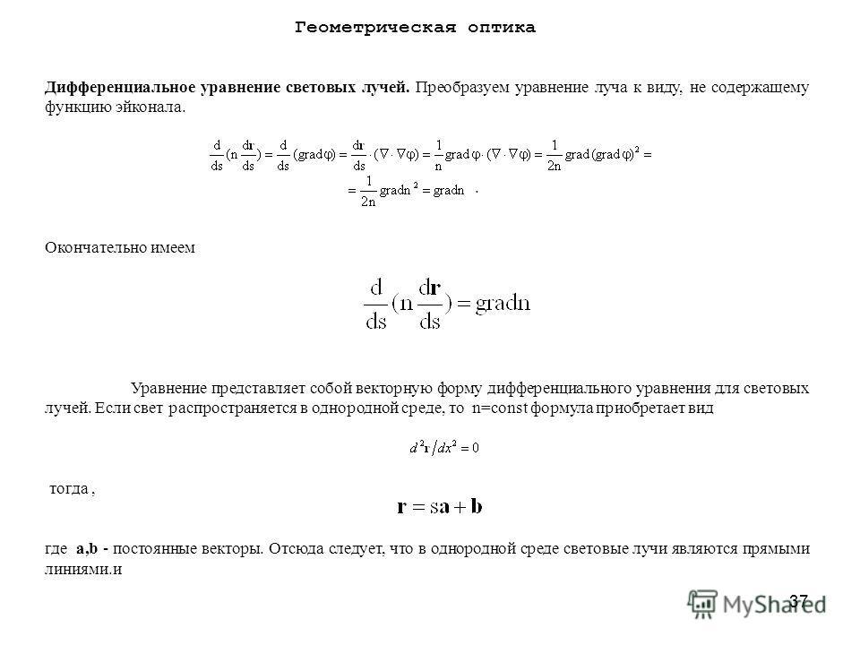 37 Дифференциальное уравнение световых лучей. Преобразуем уравнение луча к виду, не содержащему функцию эйконала.. Окончательно имеем Уравнение представляет собой векторную форму дифференциального уравнения для световых лучей. Если свет распространяе