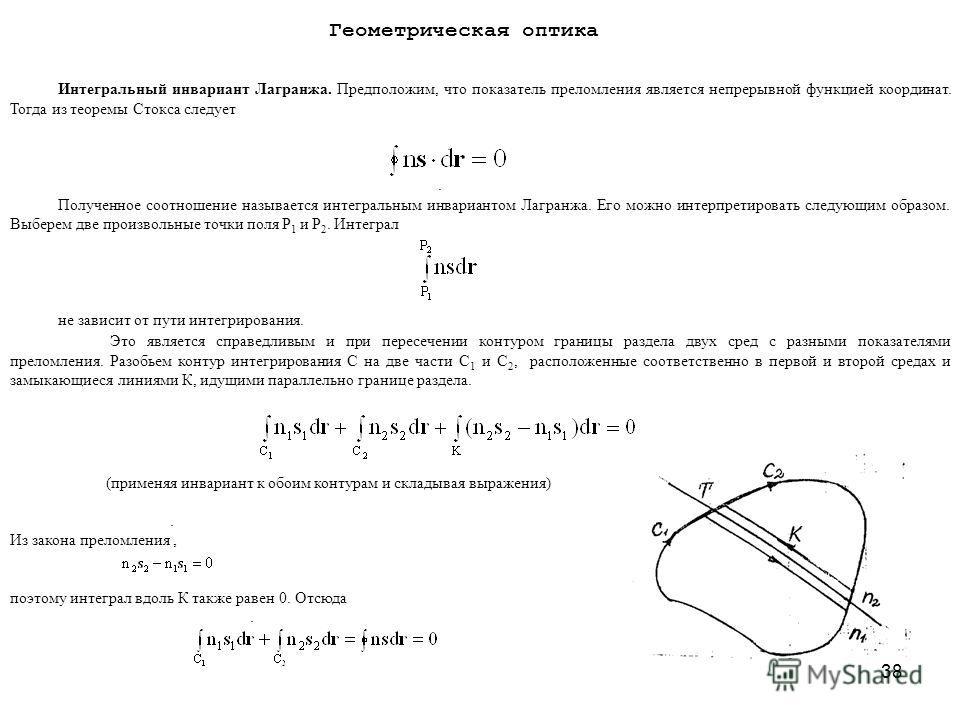 38 Интегральный инвариант Лагранжа. Предположим, что показатель преломления является непрерывной функцией координат. Тогда из теоремы Стокса следует. Полученное соотношение называется интегральным инвариантом Лагранжа. Его можно интерпретировать след