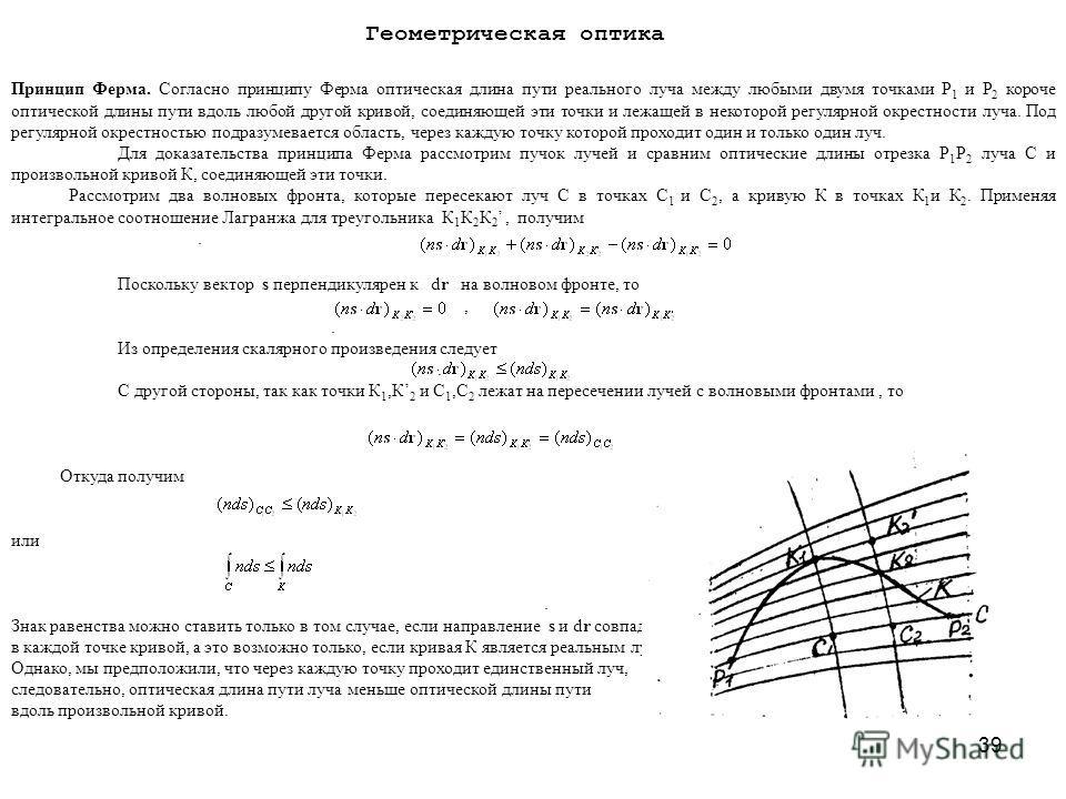 39 Принцип Ферма. Согласно принципу Ферма оптическая длина пути реального луча между любыми двумя точками Р 1 и Р 2 короче оптической длины пути вдоль любой другой кривой, соединяющей эти точки и лежащей в некоторой регулярной окрестности луча. Под р