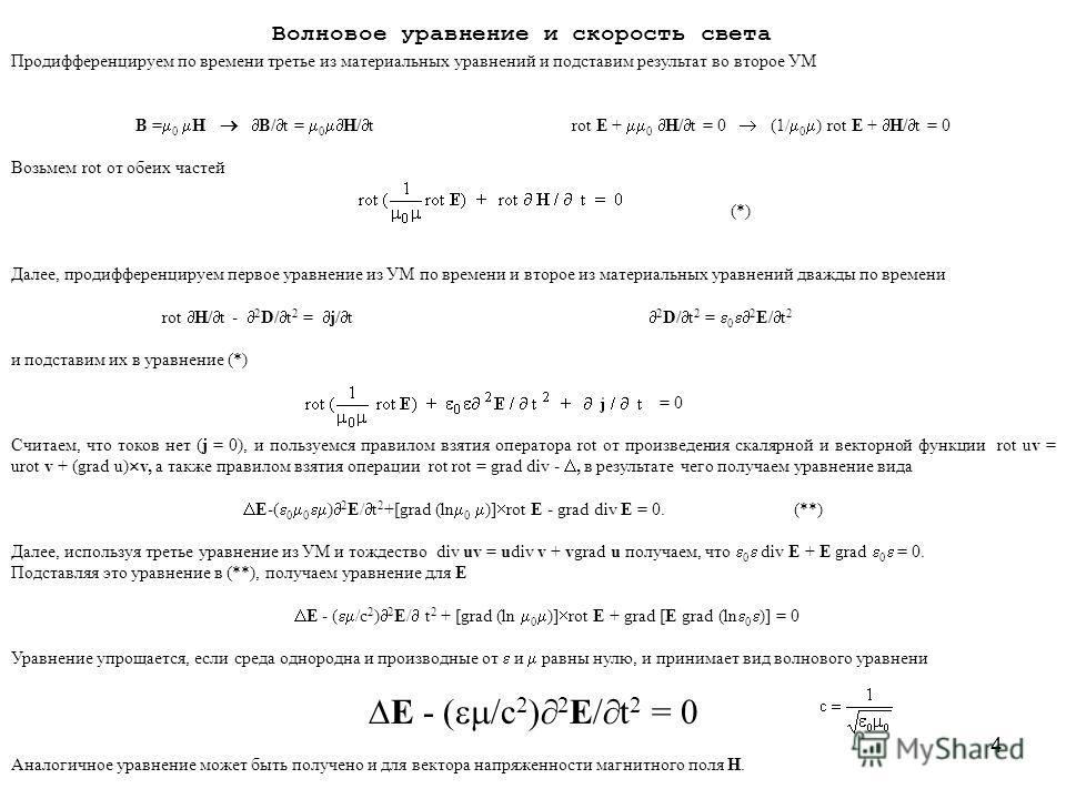 4 Волновое уравнение и скорость света Продифференцируем по времени третье из материальных уравнений и подставим результат во второе УМ B = 0 H B/ t = 0 H/ t rot E + 0 H/ t = 0 (1/ 0 ) rot E + H/ t = 0 Возьмем rot от обеих частей (*) Далее, продиффере