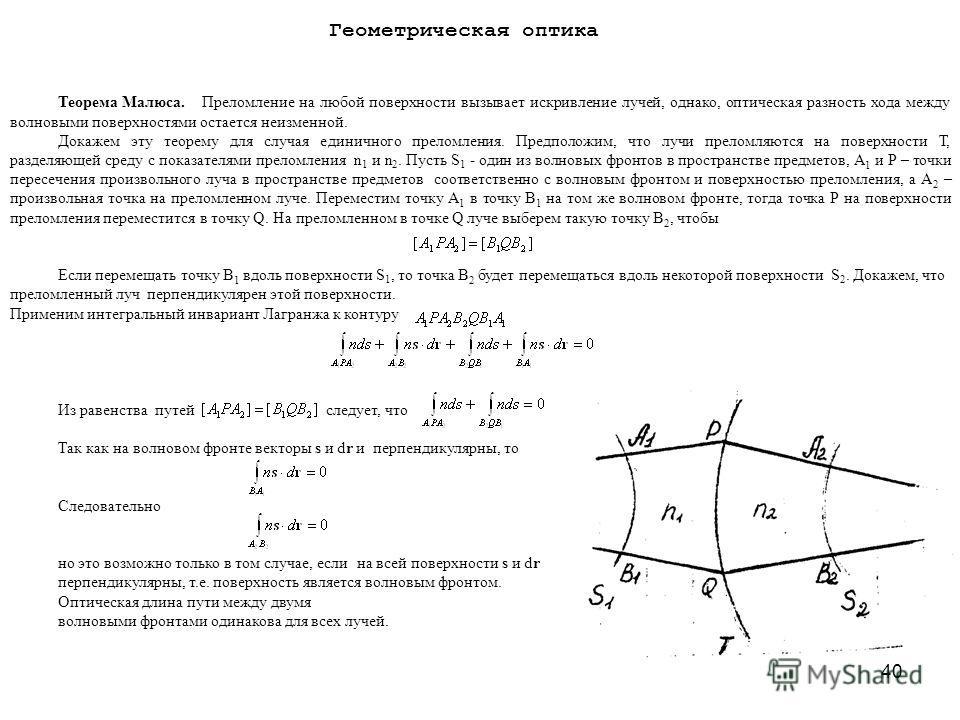 40 Теорема Малюса.Преломление на любой поверхности вызывает искривление лучей, однако, оптическая разность хода между волновыми поверхностями остается неизменной. Докажем эту теорему для случая единичного преломления. Предположим, что лучи преломляют