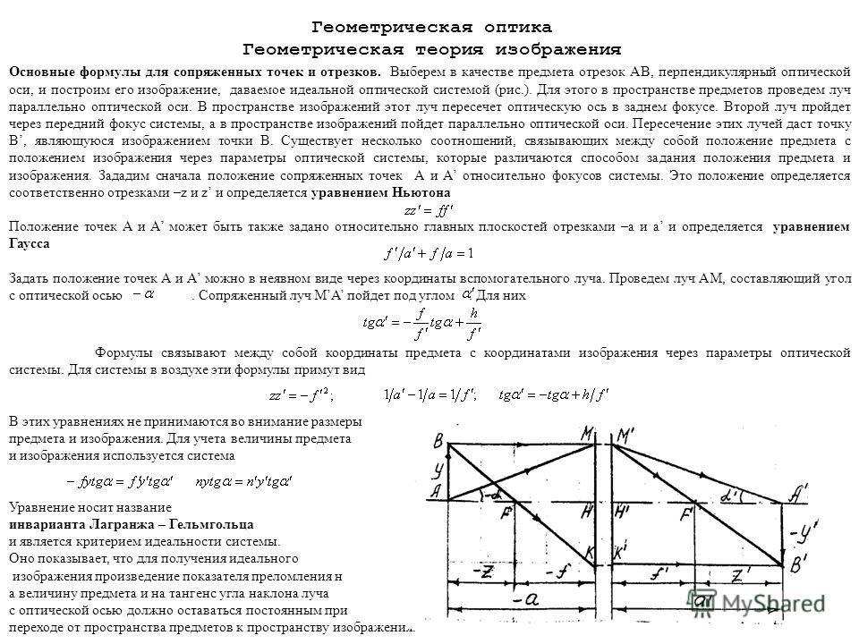 45 Основные формулы для сопряженных точек и отрезков. Выберем в качестве предмета отрезок АВ, перпендикулярный оптической оси, и построим его изображение, даваемое идеальной оптической системой (рис.). Для этого в пространстве предметов проведем луч