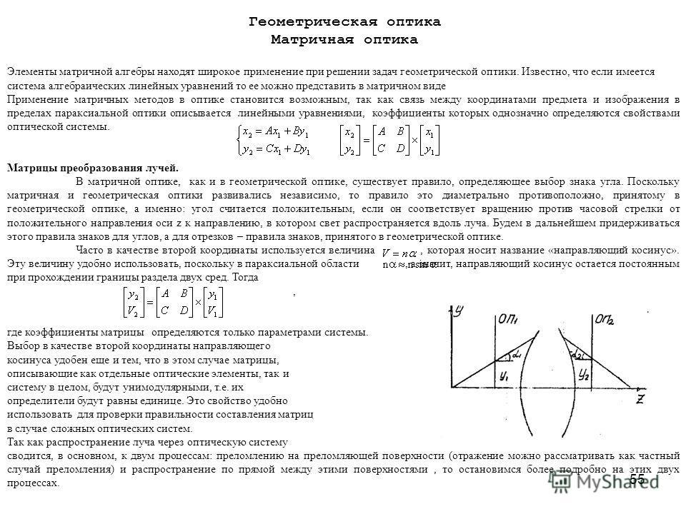 55 Элементы матричной алгебры находят широкое применение при решении задач геометрической оптики. Известно, что если имеется система алгебраических линейных уравнений то ее можно представить в матричном виде Применение матричных методов в оптике стан
