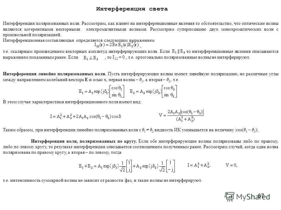 67 Интерференция света Интерференция поляризованных волн. Рассмотрим, как влияет на интерференционные явления то обстоятельство, что оптические волны являются когерентными векторными электромагнитными волнами. Рассмотрим суперпозицию двух монохромати