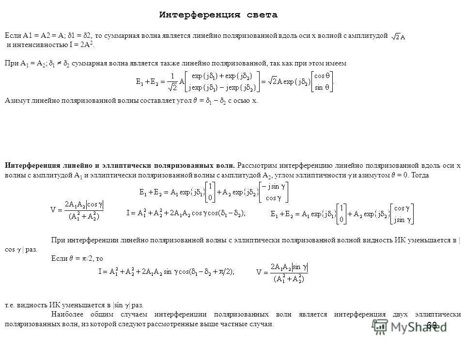 68 Интерференция света Если А1 = А2 = A; 1 = 2, то суммарная волна является линейно поляризованной вдоль оси х волной с амплитудой и интенсивностью I = 2A 2. При А 1 = А 2 ; 1 2 суммарная волна является также линейно поляризованной, так как при этом