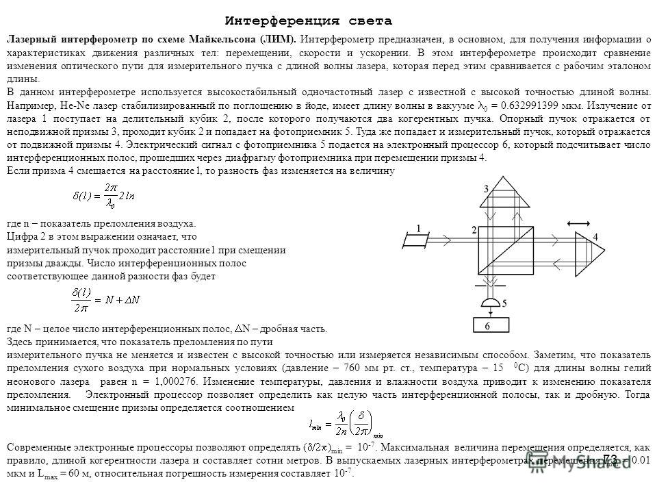 73 Лазерный интерферометр по схеме Майкельсона (ЛИМ). Интерферометр предназначен, в основном, для получения информации о характеристиках движения различных тел: перемещении, скорости и ускорении. В этом интерферометре происходит сравнение изменения о