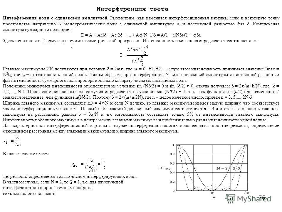 75 Интерференция света Интерференция волн с одинаковой амплитудой. Рассмотрим, как изменится интерференционная картина, если в некоторую точку пространства направлено N монохроматических волн с одинаковой амплитудой А и постоянной разностью фаз. Комп