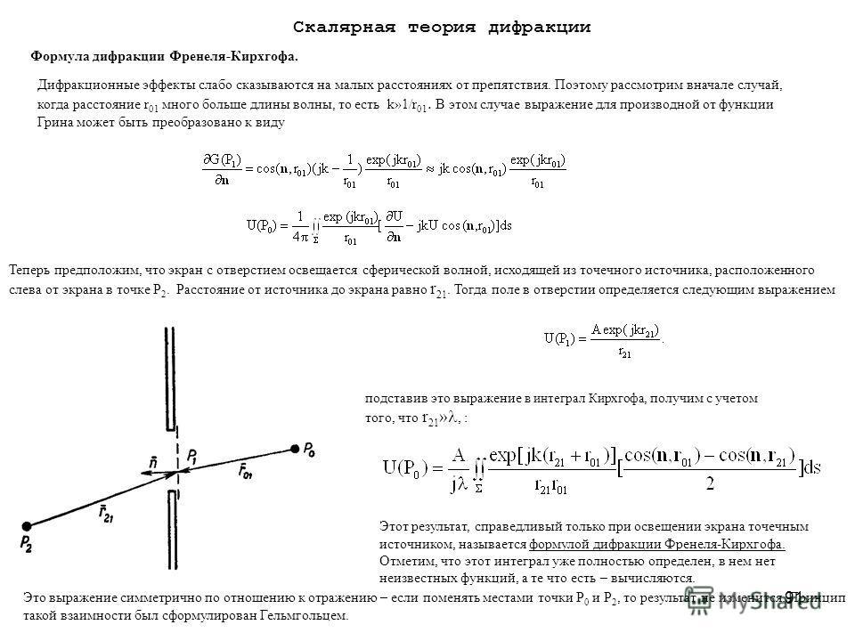 91 Формула дифракции Френеля-Кирхгофа. Дифракционные эффекты слабо сказываются на малых расстояниях от препятствия. Поэтому рассмотрим вначале случай, когда расстояние r 01 много больше длины волны, то есть k»1/r 01. В этом случае выражение для произ