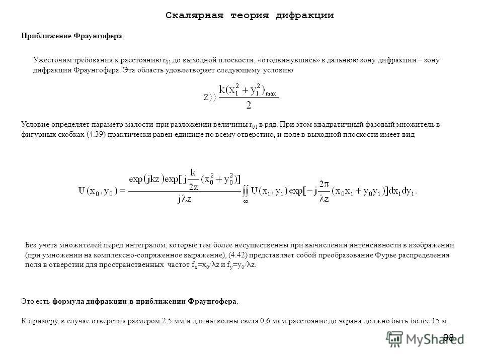 98 Приближение Фраунгофера Ужесточим требования к расстоянию r 01 до выходной плоскости, «отодвинувшись» в дальнюю зону дифракции – зону дифракции Фраунгофера. Эта область удовлетворяет следующему условию Условие определяет параметр малости при разло