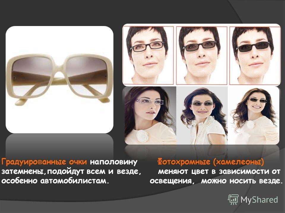 Градуиро в анные очки наполовину Фотохромные (хамелеоны) затемнены,подойдут всем и везде, меняют цвет в зависимости от особенно автомобилистам. освещения, можно носить везде.