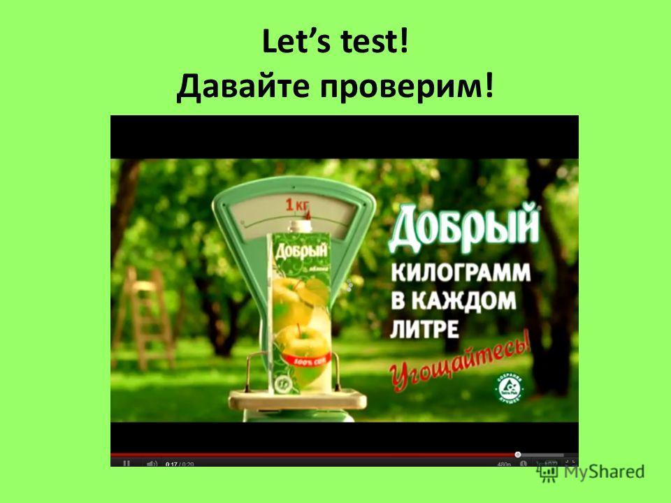 Lets test! Давайте проверим!