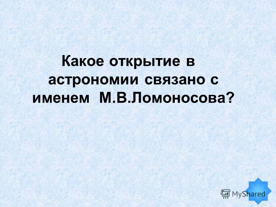 Какое открытие в астрономии связано с именем М.В.Ломоносова?
