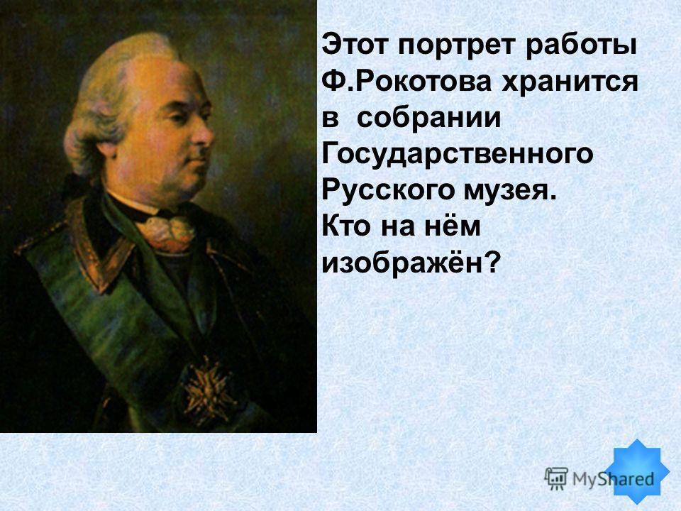 Этот портрет работы Ф.Рокотова хранится в собрании Государственного Русского музея. Кто на нём изображён?