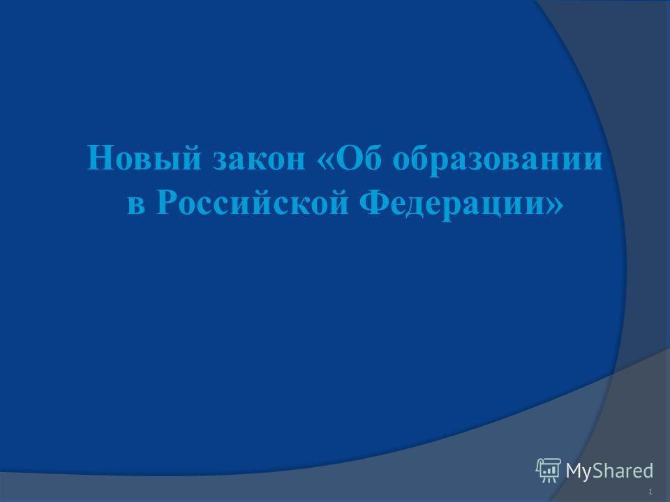 1 Новый закон «Об образовании в Российской Федерации»