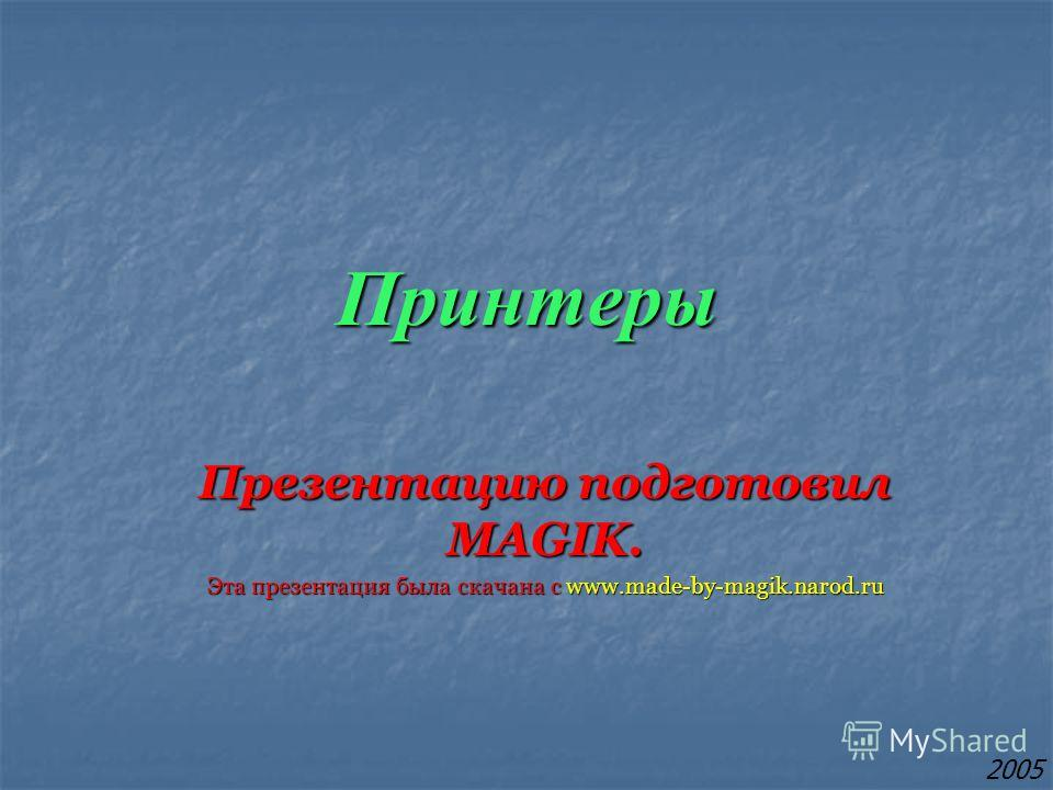 Принтеры Презентацию подготовил MAGIK. Эта презентация была скачана с www.made-by-magik.narod.ru 2005