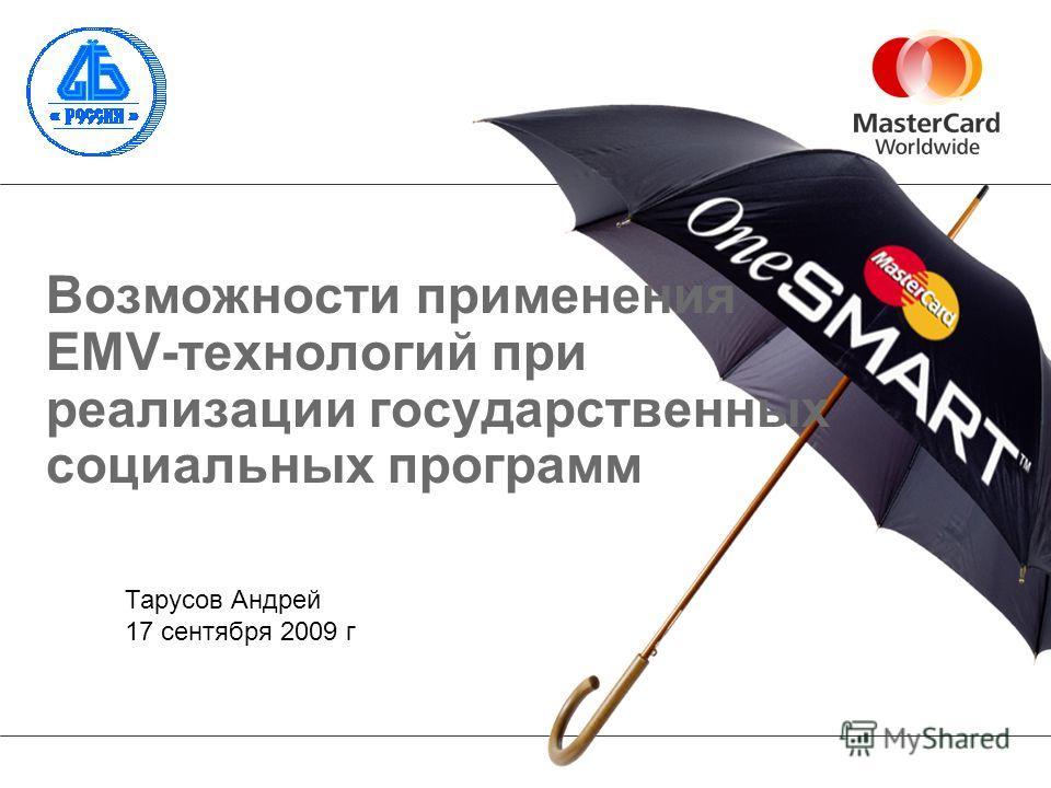 Возможности применения EMV-технологий при реализации государственных социальных программ Тарусов Андрей 17 сентября 2009 г