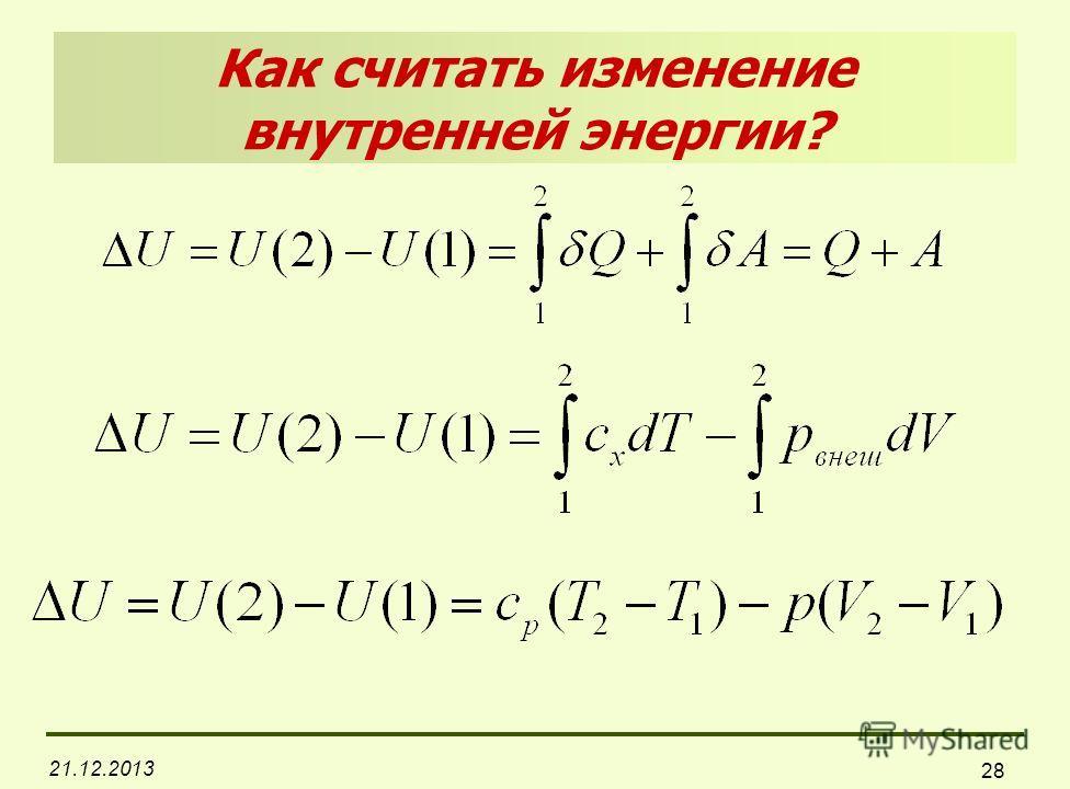 21.12.2013 28 Как cчитать изменение внутренней энергии?