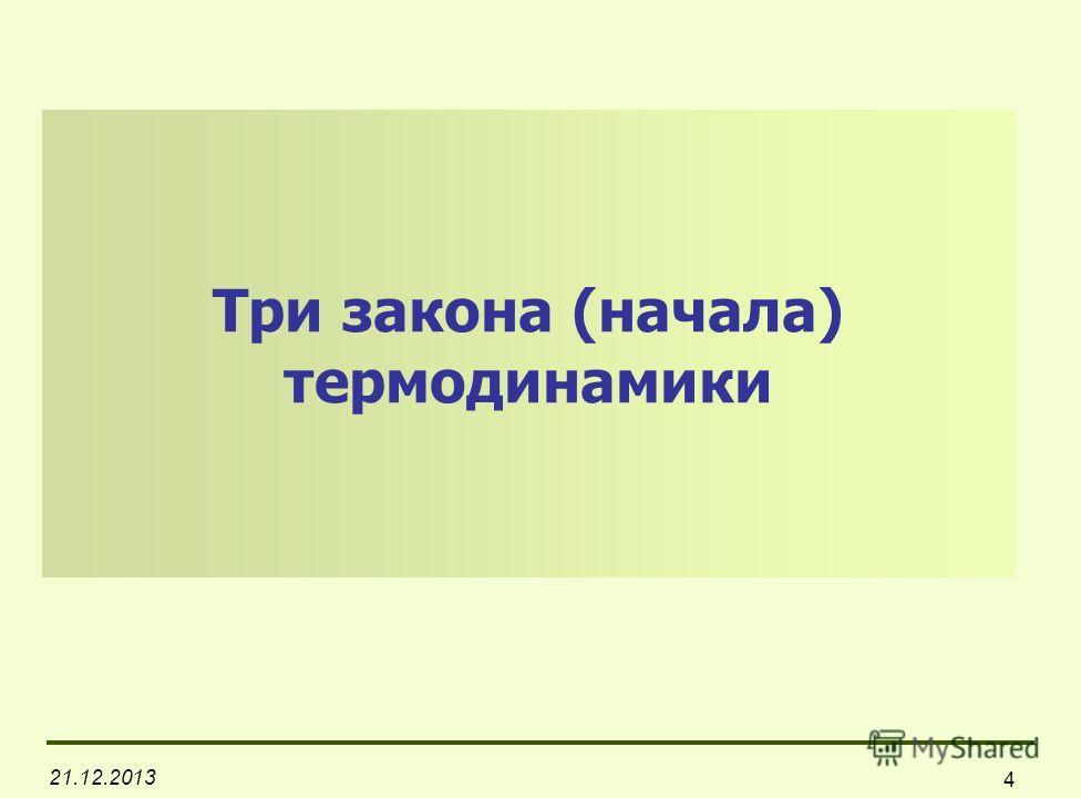 21.12.2013 4 Три закона (начала) термодинамики