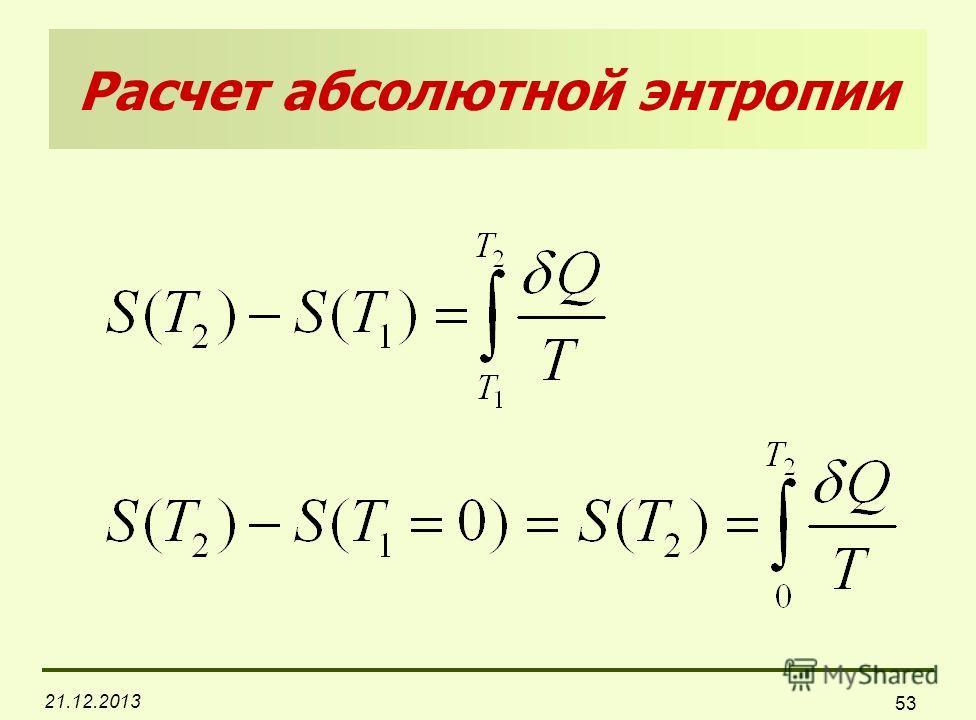21.12.2013 53 Расчет абсолютной энтропии
