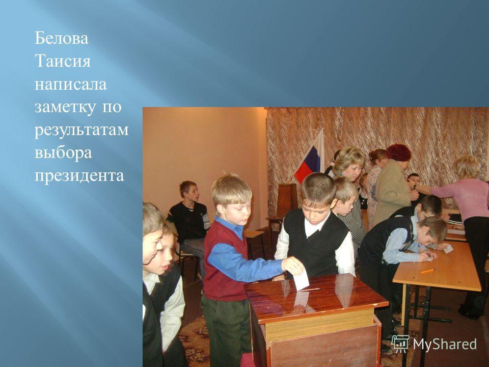 Белова Таисия написала заметку по результатам выбора президента