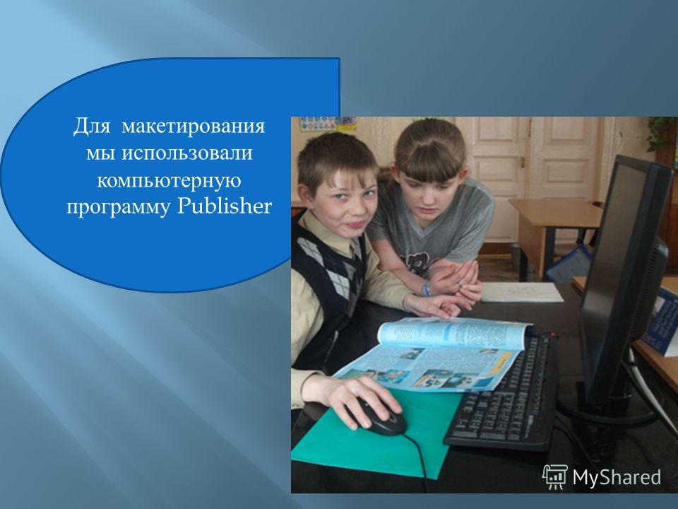 Для макетирования мы использовали компьютерную программу Publisher