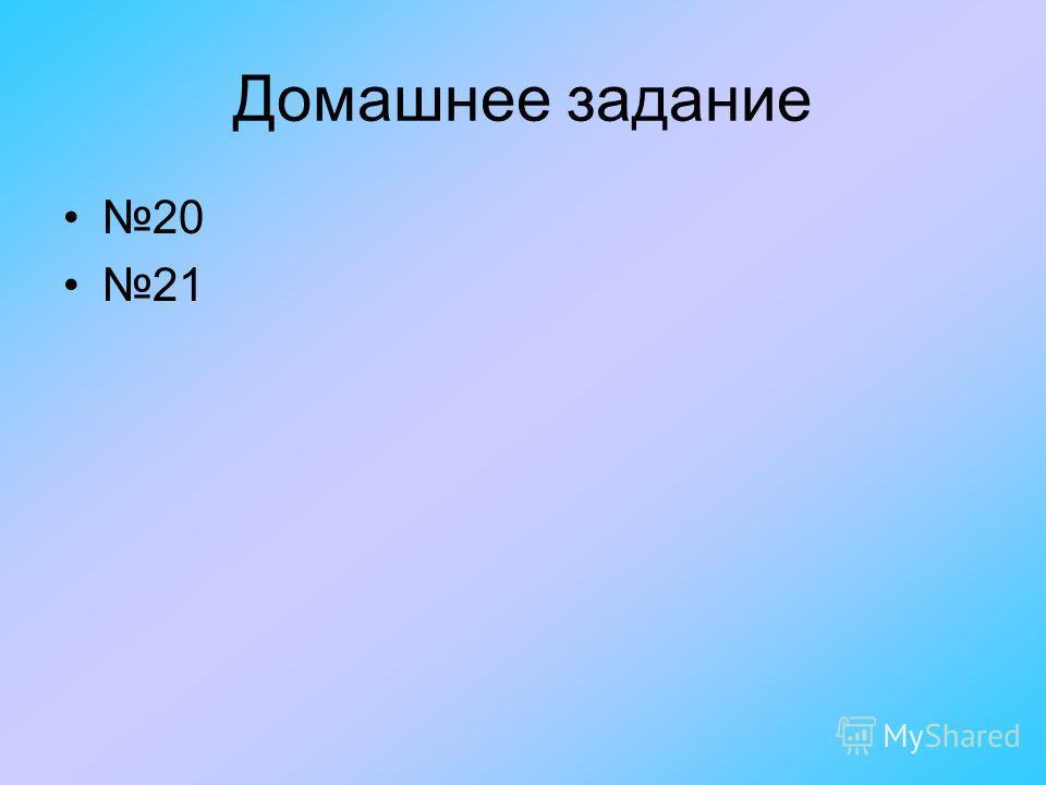 Домашнее задание 20 21