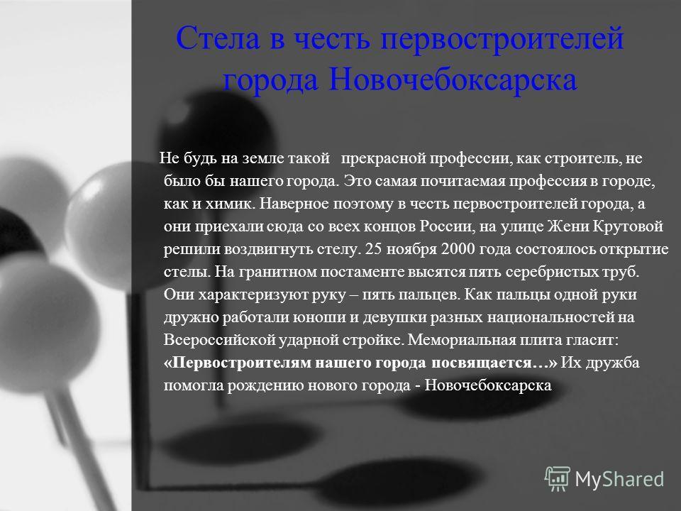 Стела в честь первостроителей города Новочебоксарска Не будь на земле такой прекрасной профессии, как строитель, не было бы нашего города. Это самая почитаемая профессия в городе, как и химик. Наверное поэтому в честь первостроителей города, а они пр
