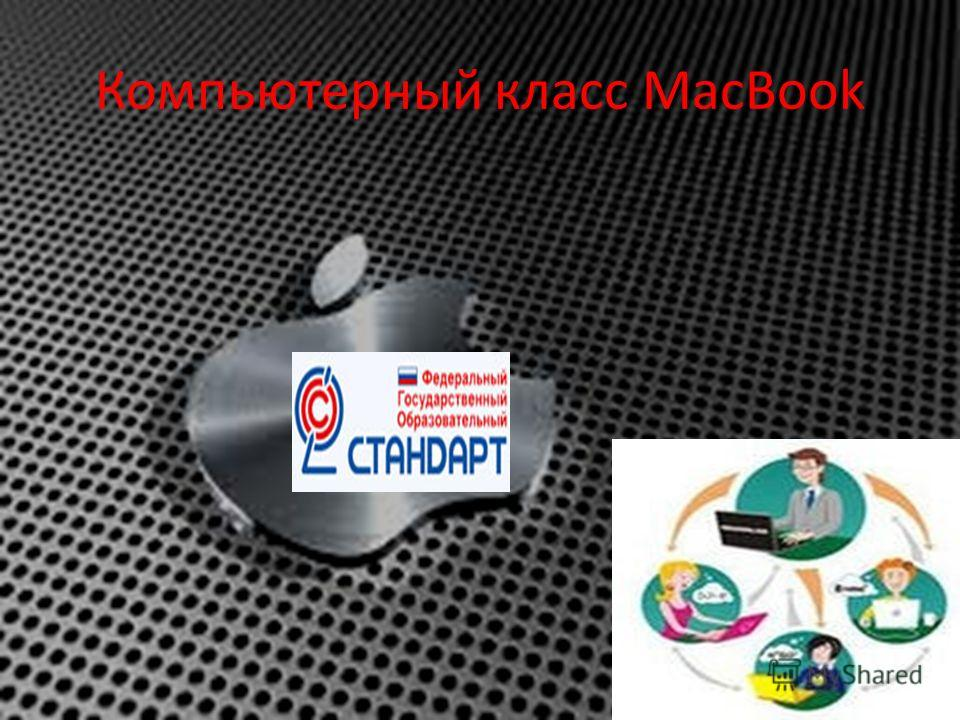 Компьютерный класс MacBook