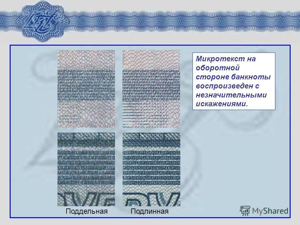 Микротекст на оборотной стороне банкноты воспроизведен с незначительными искажениями. ПодлиннаяПоддельная