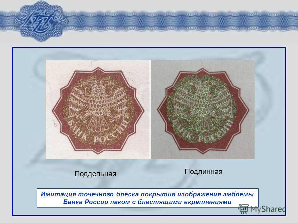 Поддельная Подлинная Имитация точечного блеска покрытия изображения эмблемы Банка России лаком с блестящими вкраплениями