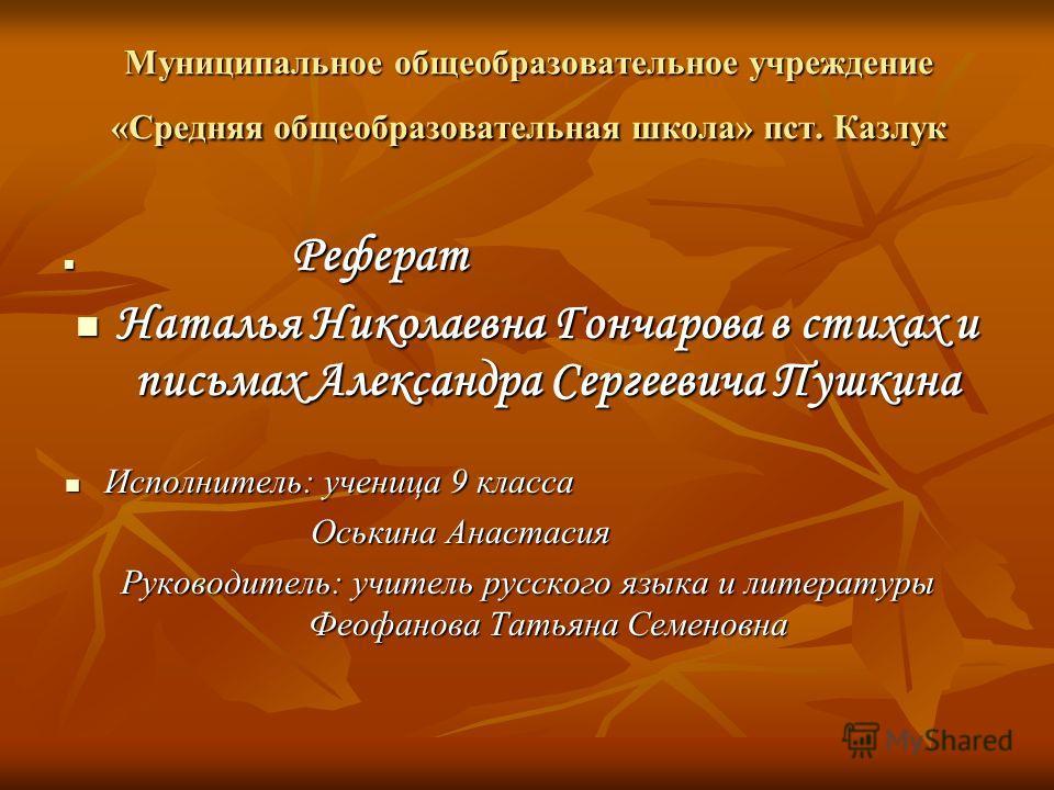 Презентация на тему Муниципальное общеобразовательное учреждение  1 Муниципальное общеобразовательное учреждение
