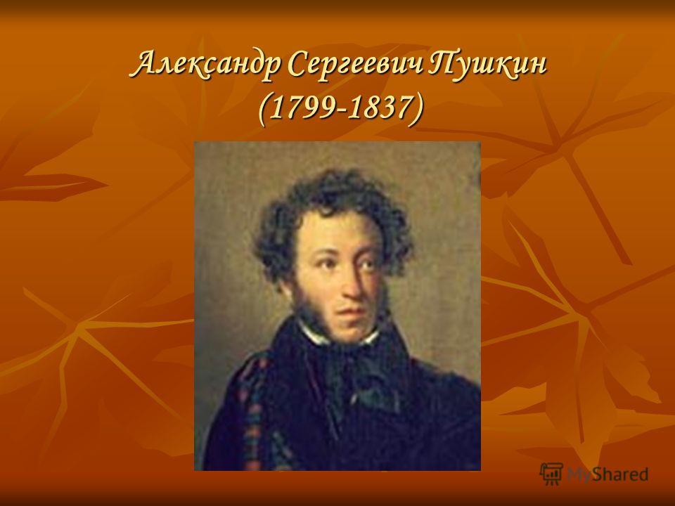 Презентация на тему Муниципальное общеобразовательное учреждение  3 Александр Сергеевич