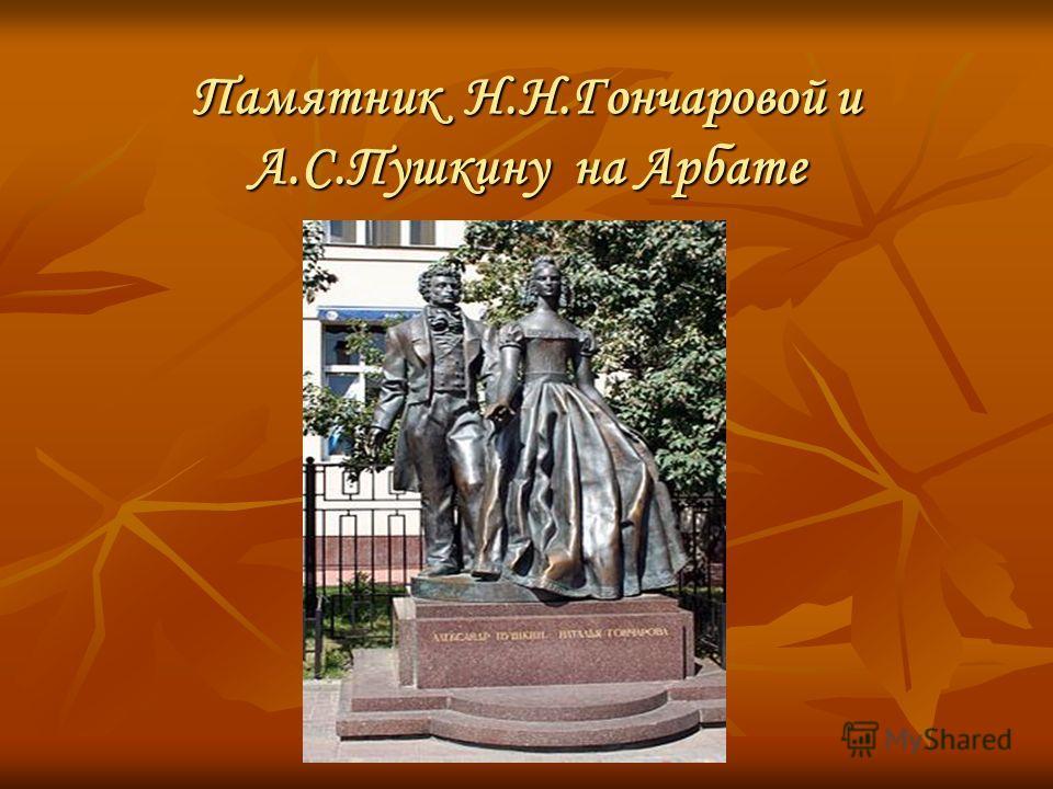 Памятник Н.Н.Гончаровой и А.С.Пушкину на Арбате