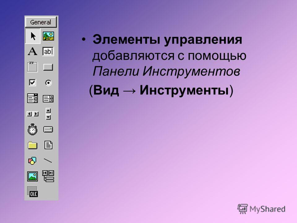 Элементы управления добавляются с помощью Панели Инструментов (Вид Инструменты)