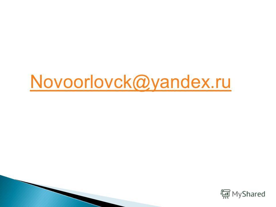 Novoorlovck@yandex.ru