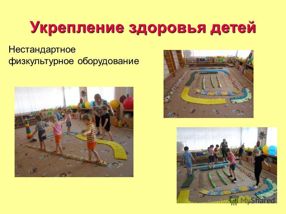 Укрепление здоровья детей Нестандартное физкультурное оборудование