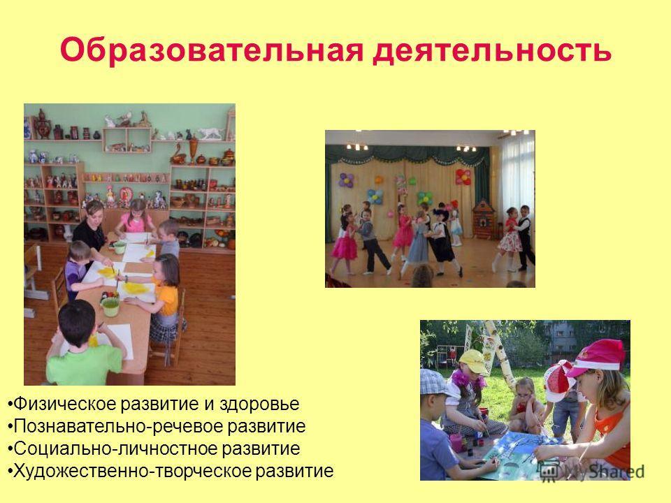 Образовательная деятельность Физическое развитие и здоровье Познавательно-речевое развитие Социально-личностное развитие Художественно-творческое развитие