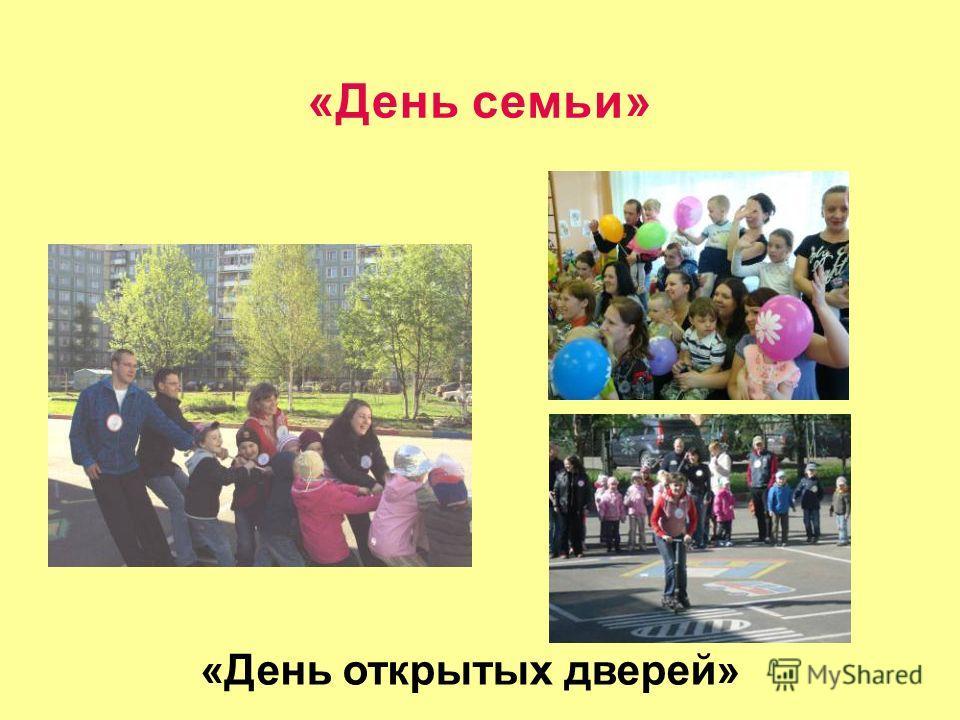 «День семьи» «День открытых дверей»