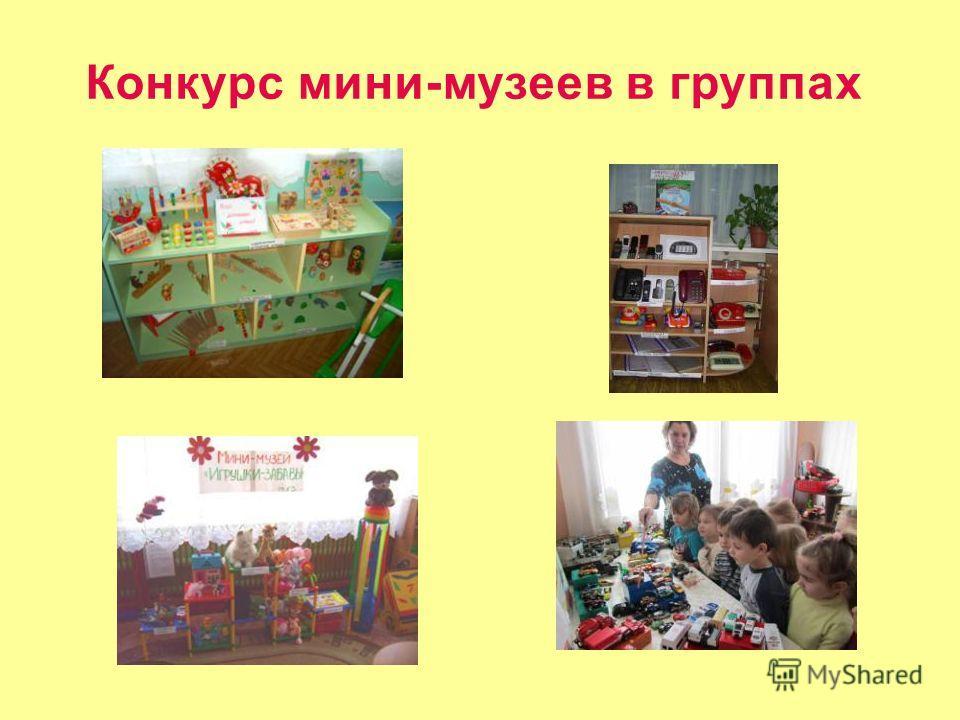Конкурс мини-музеев в группах