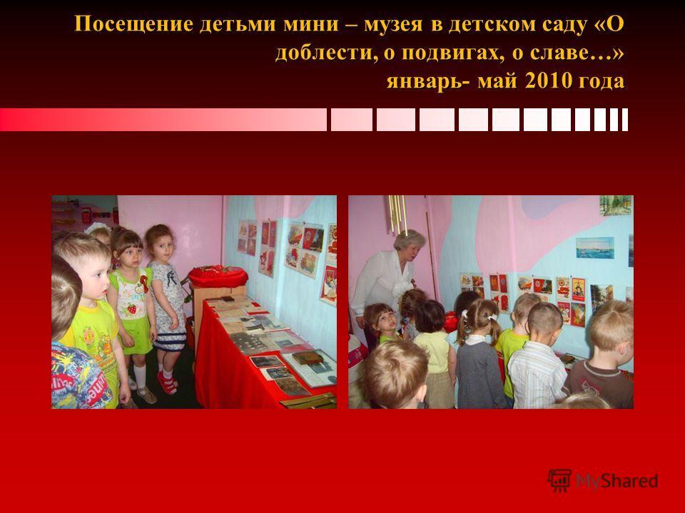 Посещение детьми мини – музея в детском саду «О доблести, о подвигах, о славе…» январь- май 2010 года