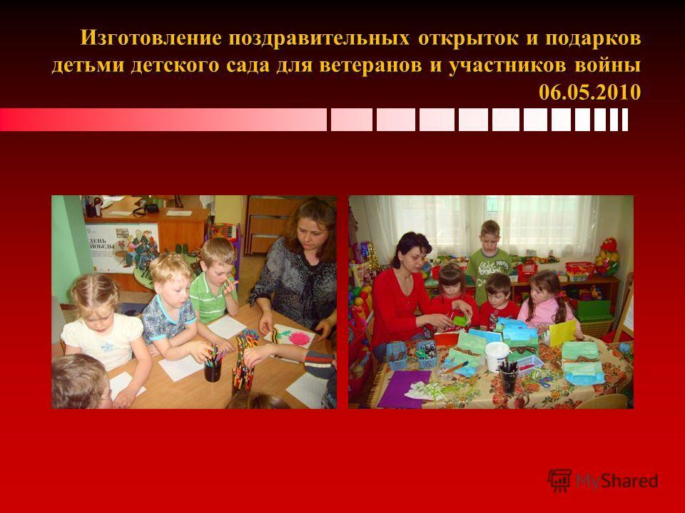 Изготовление поздравительных открыток и подарков детьми детского сада для ветеранов и участников войны 06.05.2010