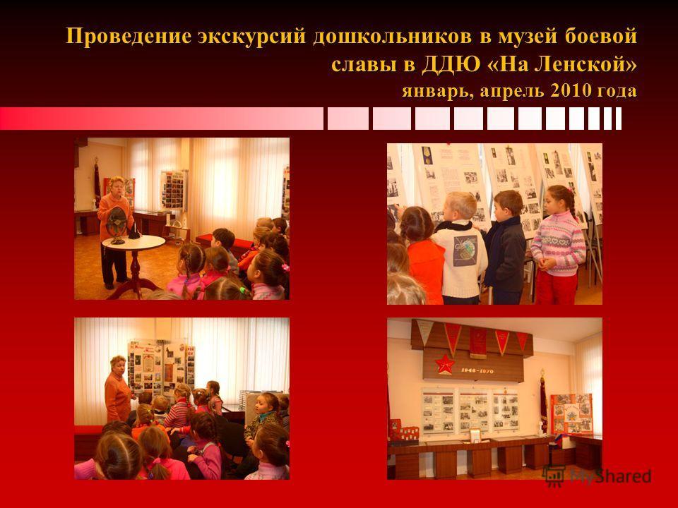 Проведение экскурсий дошкольников в музей боевой славы в ДДЮ «На Ленской» январь, апрель 2010 года