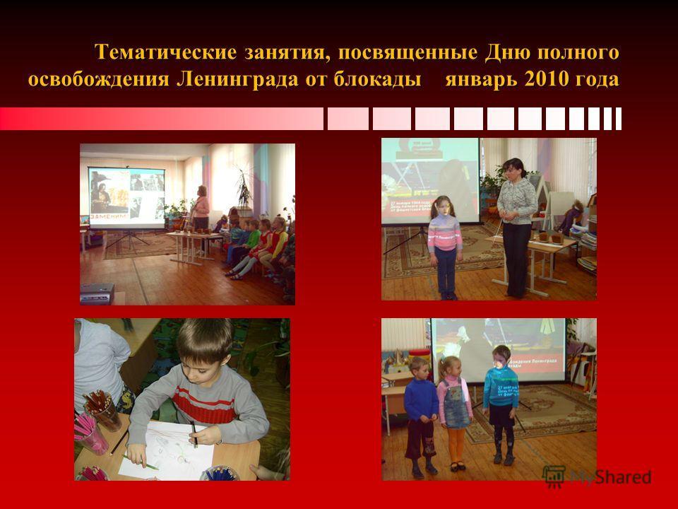 Тематические занятия, посвященные Дню полного освобождения Ленинграда от блокады январь 2010 года