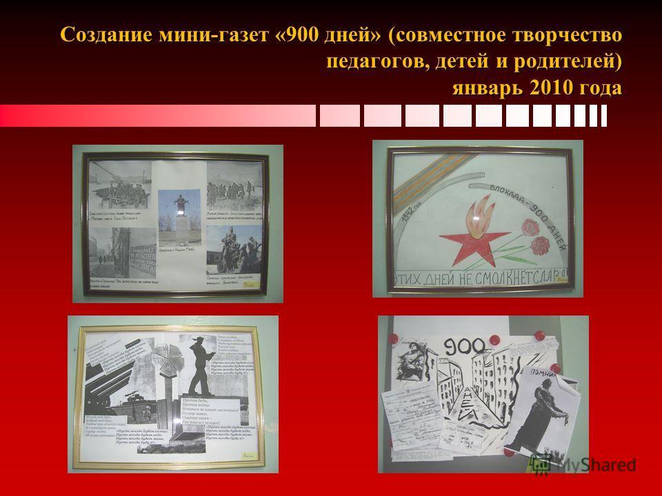 Создание мини-газет «900 дней» (совместное творчество педагогов, детей и родителей) январь 2010 года