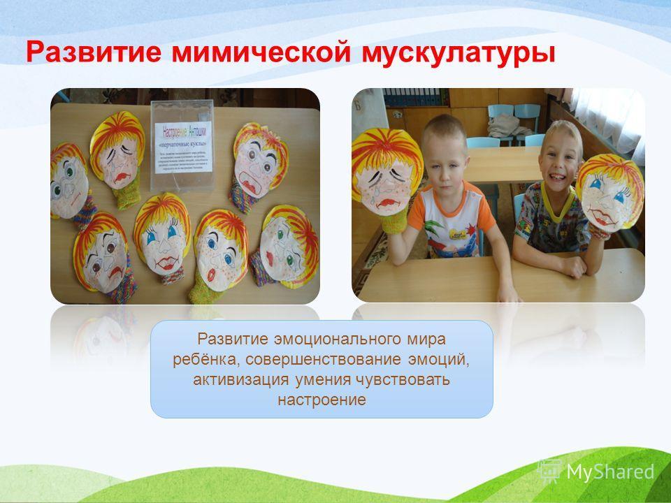 Развитие мимической мускулатуры Развитие эмоционального мира ребёнка, совершенствование эмоций, активизация умения чувствовать настроение