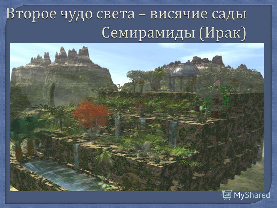 Второе чудо света – висячие сады Семирамиды ( Ирак )
